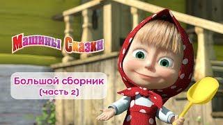 Download Машины сказки - Большой сборник сказок для детей! 📖  Часть 2 Mp3 and Videos