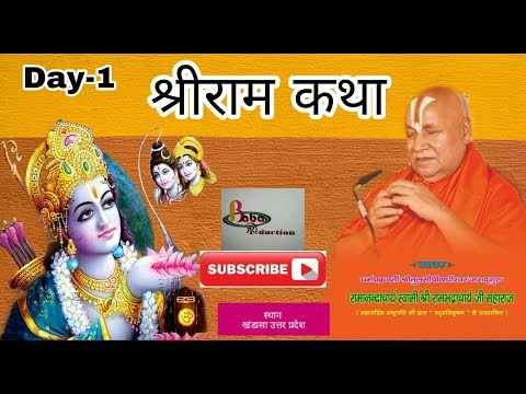 Day-1 | shri ram katha | by Rambhadracharya ji khandasa up