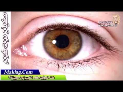 كيف تغير لون عينيك طبيعيا ؟ | هل تجرئين على تغيير لون عينيك؟ | تغير لون العين بسهولة وبسرعة