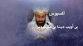 تمجيد ابونا مينا عبود - المديح الرسمى