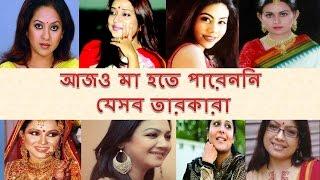 আজও মা হতে পারেননি  যেসব তারকারা - Bangla Celebs Who Dont Have Children Yet