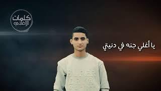تحميل أغنية يحيى علاء يا وردتى Yahia Alaa Ya Wardti Mp3