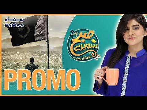 Defence day Exclusive | Subah Saverey Samaa Ke saath | Promo | 6 Sep 2018