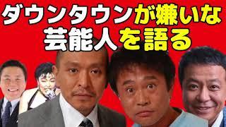 松本人志 浜田雅功 ダウンタウン.