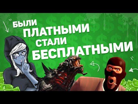 видео: free to play ИГРЫ КОТОРЫЕ БЫЛИ ПЛАТНЫМИ