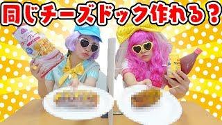 【大流行】同じチーズホットドック作れる?テレパシー料理チャレンジやってみた!【原レボ】
