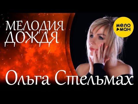 Солдатам Неба Посвящается!  Ольга Стельмах -  Мелодия дождя