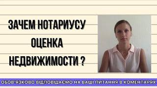 Зачем нотариусу оценка недвижимости? - консультация юриста в Киеве(, 2017-08-30T09:59:56.000Z)