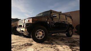 Hummer H2 (2009) - Какое состояние за два миллиона рублей