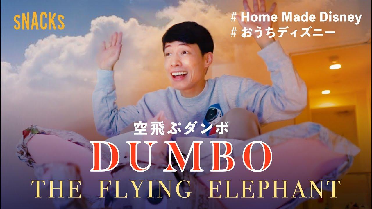 【おうちで再現】東京ディズニーランド/空飛ぶダンボ DUMBO The Flying Elephant HomeMadeDisney