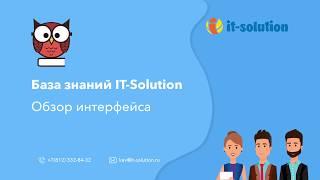 Огляд інтерфейсу | База знань IT-Solution для Бітрікс24