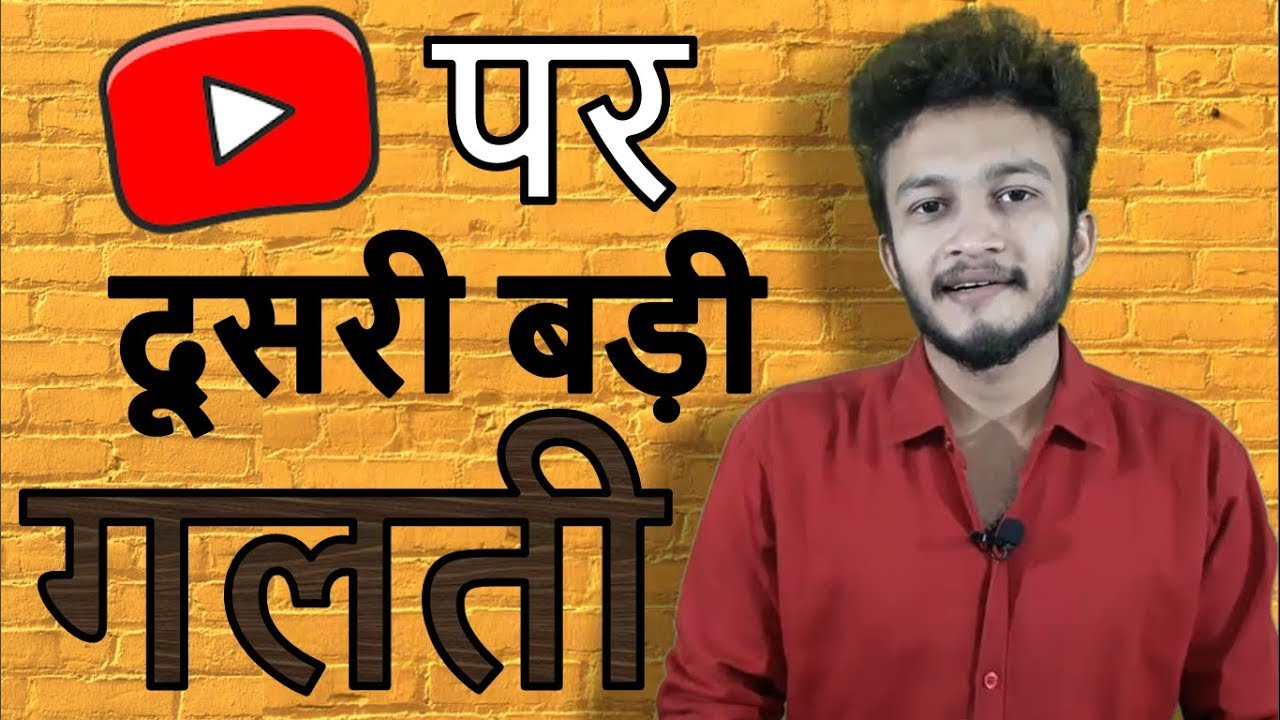 {HINDI} New Youtuber Must Watch This Video || New Youtuber biggest mistake || new youtuber guide