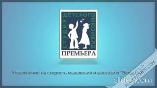 Студия мюзикла «Премьера».Катаева Татьяна упражнение «телеведущий»