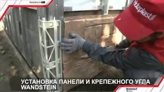 Фасадные панели Holzplast(, 2013-06-26T21:51:31.000Z)