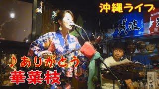 【歌詞テロップ付き】です。 沖縄出身の唄者、華菜枝ちゃん。 本人公認...