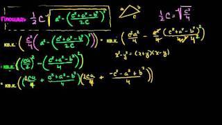 Доказательство формулы Герона. Часть 2