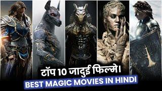 Top 10 Best Magic Fantasy & Adventure Hollywood Movies in Hindi & English | Part 2