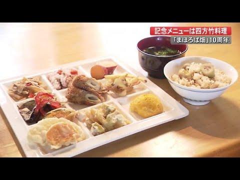 農家レストラン10周年 記念メニューは旬の四方竹【高知】 (20/10/13 19:00)