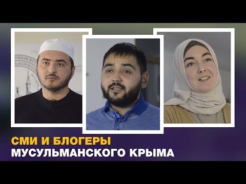 У мусульман Крыма есть не только СМИ, но и имам-блогер