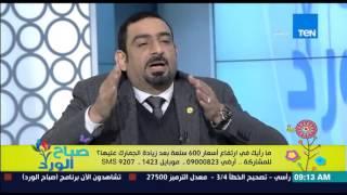 صباح الورد - قرار إرتفاع أسعار 600 سلعة بعد زيادة الجمارك عليها - النائب طارق حسنين ود/مدحت نافع