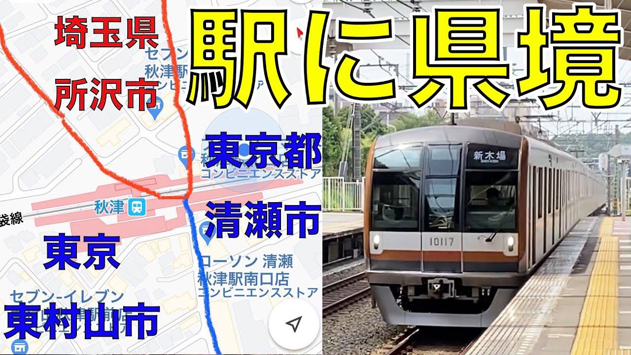 ホームに県境がある駅。