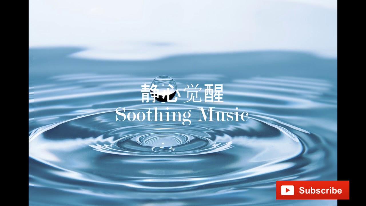 有助睡眠的水滴聲   適合失眠人士的音樂  Water Drop Sounds
