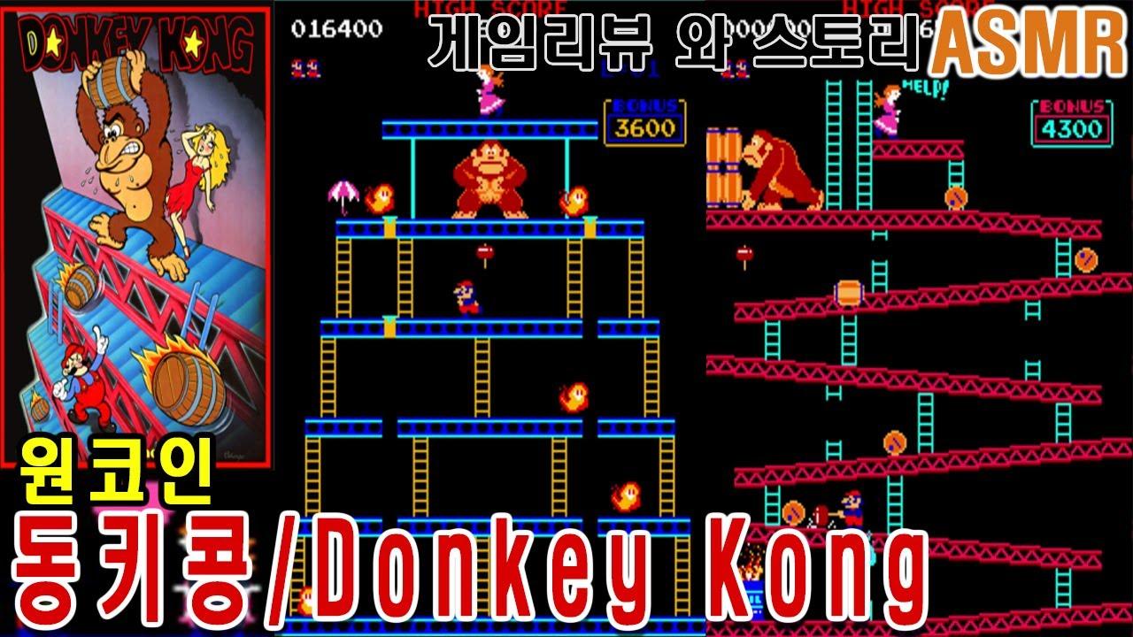 동키콩 원코인 게임이야기Donkey Kong ドンキーコング 킹콩게임 돈킹콩 게임ASMR 고전게임