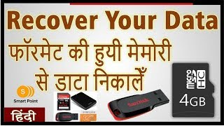 How To Recover Formatted Pendrive Or SD Card Data Instantly || Delete Data Recovery From Smartphone