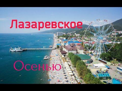 Лазаревское Отдых и туризм в Лазаревском 2017
