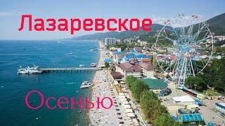 видео Можно ли купаться в черном море в октябре