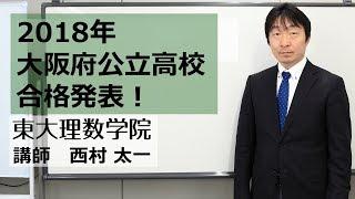 2018年度 大阪府公立高校入試 thumbnail