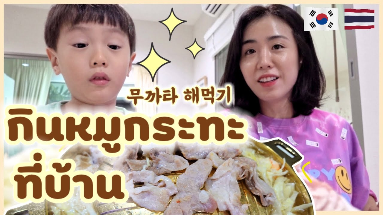 🇰🇷🇹🇭 คนเกาหลีทำหมูกระทะกินที่บ้าน   ครอบครัวไทยเกาหลี   비오는 날 집에서 무까타 해먹기