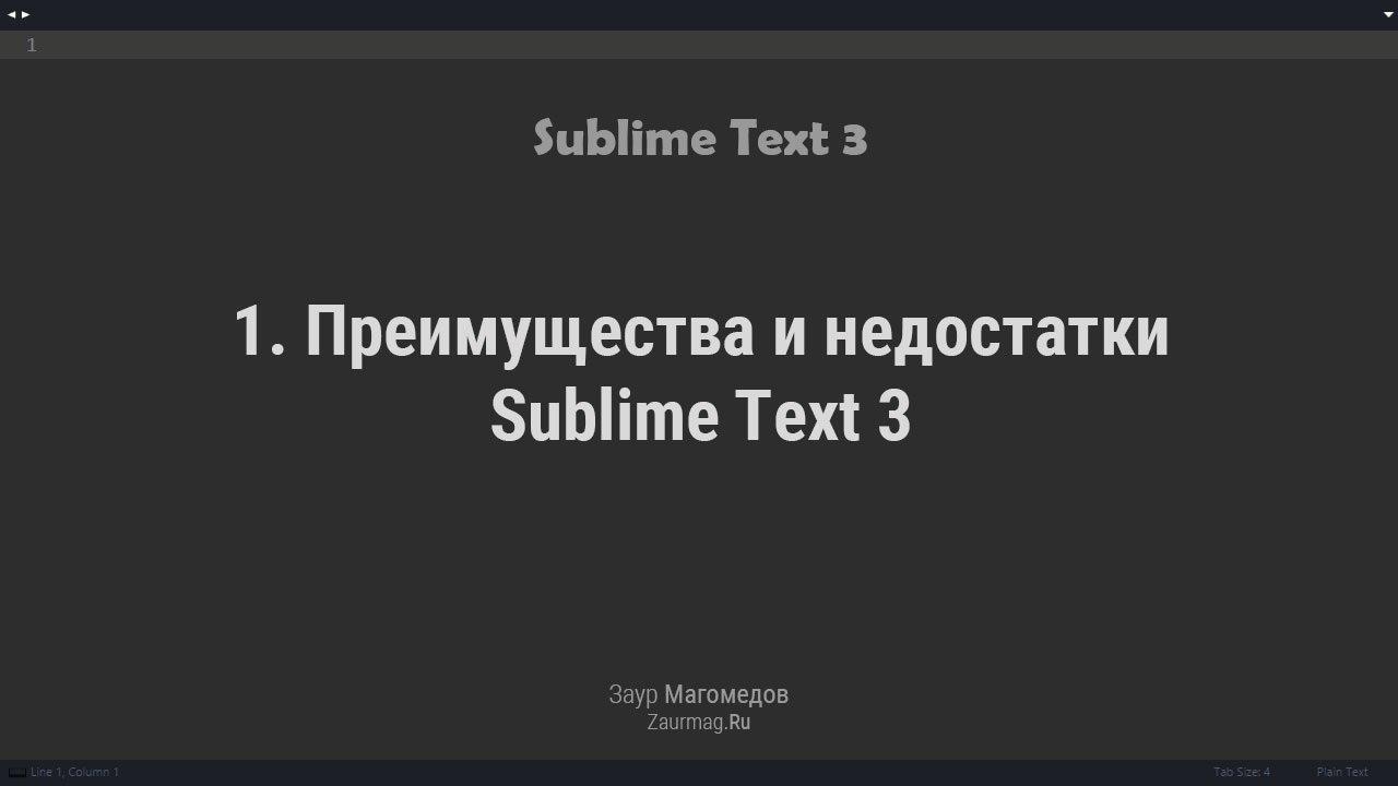 01. Преимущества и недостатки редактора кода Sublime Text 3