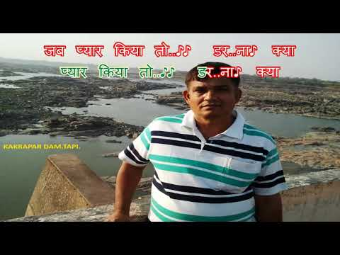 Jab Pyar Kiya To Darna Kya......Karaoke.......जब प्यार किया तो डरना क्या