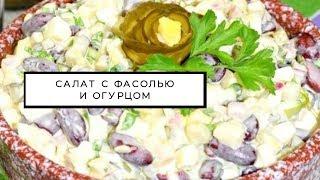"""Салат из фасоли и огурцов """"Пятиминутка"""""""