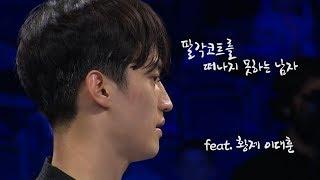 팔각코트를 떠나지 못하는 남자 feat. 황제 이대훈