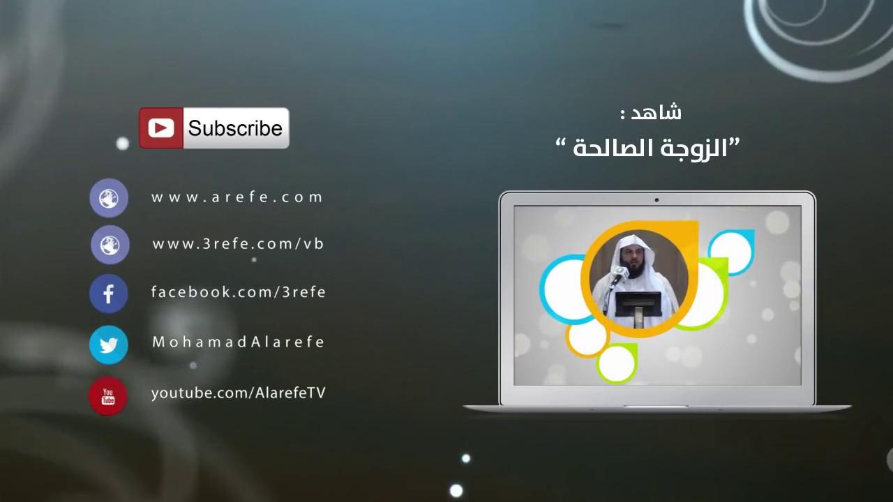 د. محمد العريفي:اسباب الطلاق   د. محمد العريفي