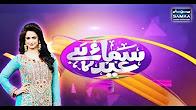 Samaa Hai Eid Ka - 26 June 2017 - SAMAA TV