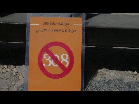 Jordan scraps controversial rape law from penal code