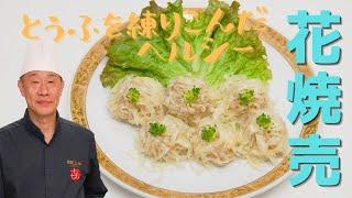 皮を使いきる!豆腐を練りこんだヘルシ~【豆腐花シュウマイ】