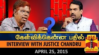 Kelvikkenna Bathil : Exclusive Interview with Justice Chandru (25/4/2015)