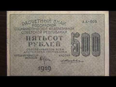 Обзор банкнота 500 рублей, 1919 год, расчётный знак РСФСР, бонистика, нумизматика, коллекция