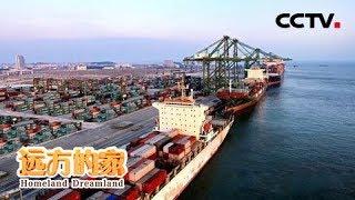 《远方的家》 20190627 系列节目《大好河山》——多彩丝路 风从海上来| CCTV中文国际