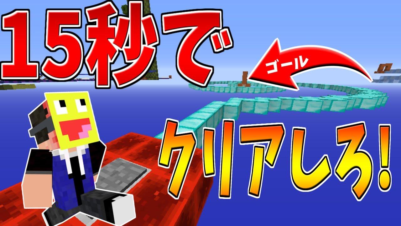 【マインクラフト】15秒でクリアしないと死ぬアスレが鬼畜すぎた!【15 Seconds Map】【Minecraft】