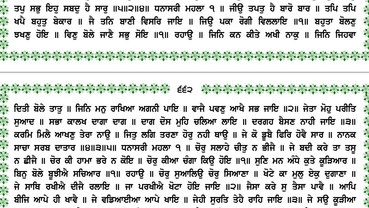 Janam Sakhi Guru Nanak In Punjabi Epub