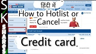 हिंदी में How to hot list HDFC Credit card - HDFC Netbanking in Hindi