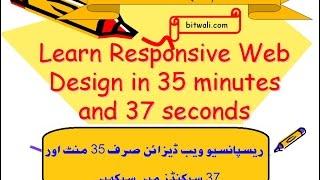 Responsive Web Design: Media Query  in Urdu Hindi Part 2