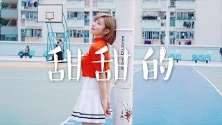 Jay Chou 周杰倫【甜甜的 Sweet】|Kayan Dance Choreography 編舞作品