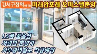 서울오피스텔 분양 강서구청역신규역세권예정 1.5룸초저가…