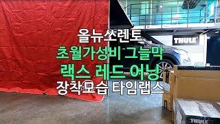 올뉴쏘렌토 초월가성비의 랙스 레드 어닝 차량용 그늘막 …